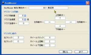 キーボードでマウス操作ができるフリーソフト「KeyMouser」