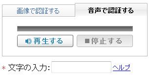 Yahoo!Japan ID登録に音声認証システム導入