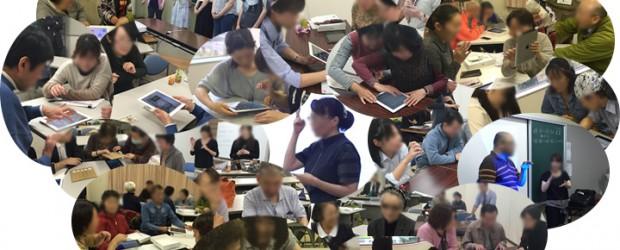 「視覚・聴覚障害のある方にiPadを教える人財育成講座」交流会2016のページを公開しました