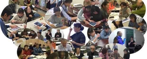 「視覚障害のある方向けiPad講習と交流会Vol.1」のお知らせ
